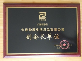 The vice chairman company of Dalian Packaing Association
